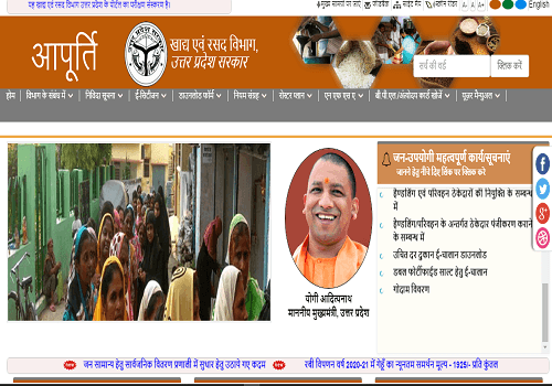 UP New Ration Card